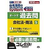 司法書士 山本浩司のautoma system オートマ過去問 (5..