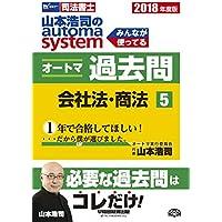 司法書士 山本浩司のautoma system オートマ過去問 (5) 会社法・商法 2018年度 (W(WASEDA)セミナー 司法書士)