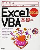 かんたんプログラミング Excel 2010 VBA 基礎編