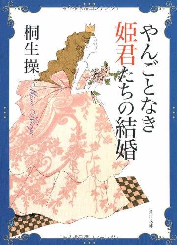 やんごとなき姫君たちの結婚 (角川文庫)の詳細を見る