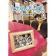 ハナタレナックス 第4滴 2006傑作選 【 初回限定 特典付き 】