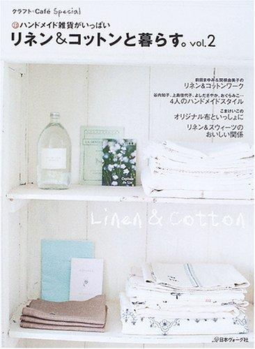 リネン&コットンと暮らす。—ハンドメイド雑貨がいっぱい (vol.2) (Heart Warming Life Series—クラフト*Caf〓 Special)