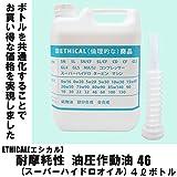 耐摩耗性 油圧 作動油 46 (スーパーハイドロ オイル) 4L ボトル ETHICAL(エシカル) (1)