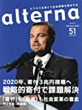 alterna(オルタナ)51号 2018年2月号