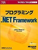 プログラミングMicrosoft .NET Framework (マイクロソフト公式解説書)