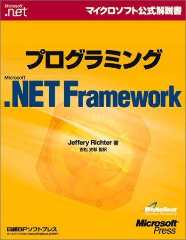 プログラミングMicrosoft .NET Framework (マイクロソフト公式解説書)の詳細を見る