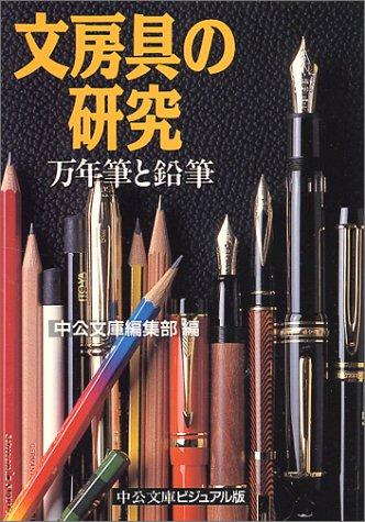 文房具の研究―万年筆と鉛筆 (中公文庫ビジュアル版)の詳細を見る