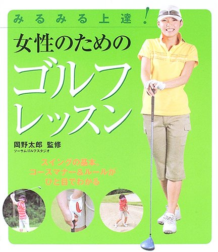 女性のためのゴルフレッスン—スイングの基本コースマナー&ルールがひと目でわかる