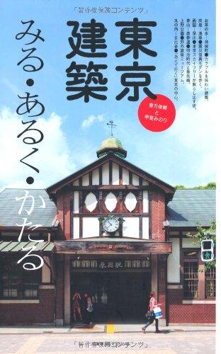 東京建築 みる・あるく・かたるの詳細を見る