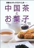 中国茶とお菓子―素敵なリラックスタイムを