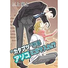 """""""カタブツ""""刑事 アソコにガサ入れ!? (BL☆美少年ブック)"""