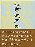 角川書道字典 画像