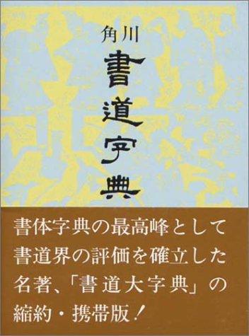 角川書道字典の詳細を見る