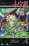 ヴァンパイア十字界 4 (ガンガンコミックス)