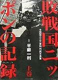 敗戦国ニッポンの記録 昭和20年~27年 米国国立公文書館所蔵写真集 [上巻]