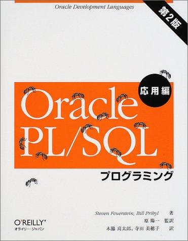 Oracle PL/SQLプログラミング 応用編 第2版の詳細を見る