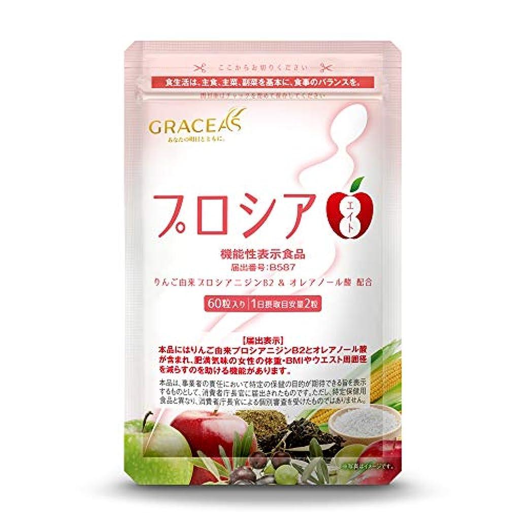 同封する傾向がある蒸気プロシア8(プロシアエイト) ダイエットサプリ りんご由来 オリーブ葉抽出 機能性表示食品 特許成分配合 60粒