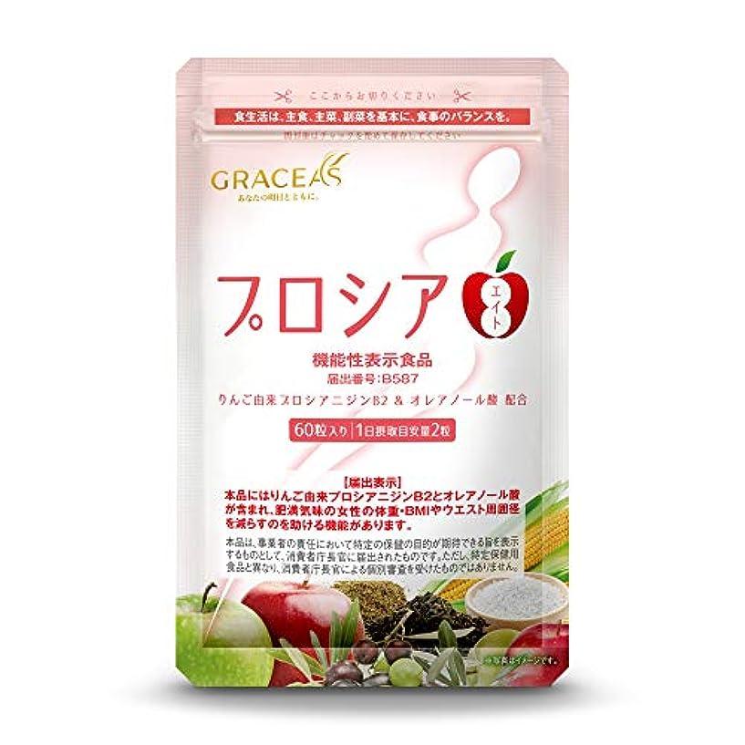 生きるエキス後者プロシア8(プロシアエイト) ダイエットサプリ りんご由来 オリーブ葉抽出 機能性表示食品 特許成分配合 60粒