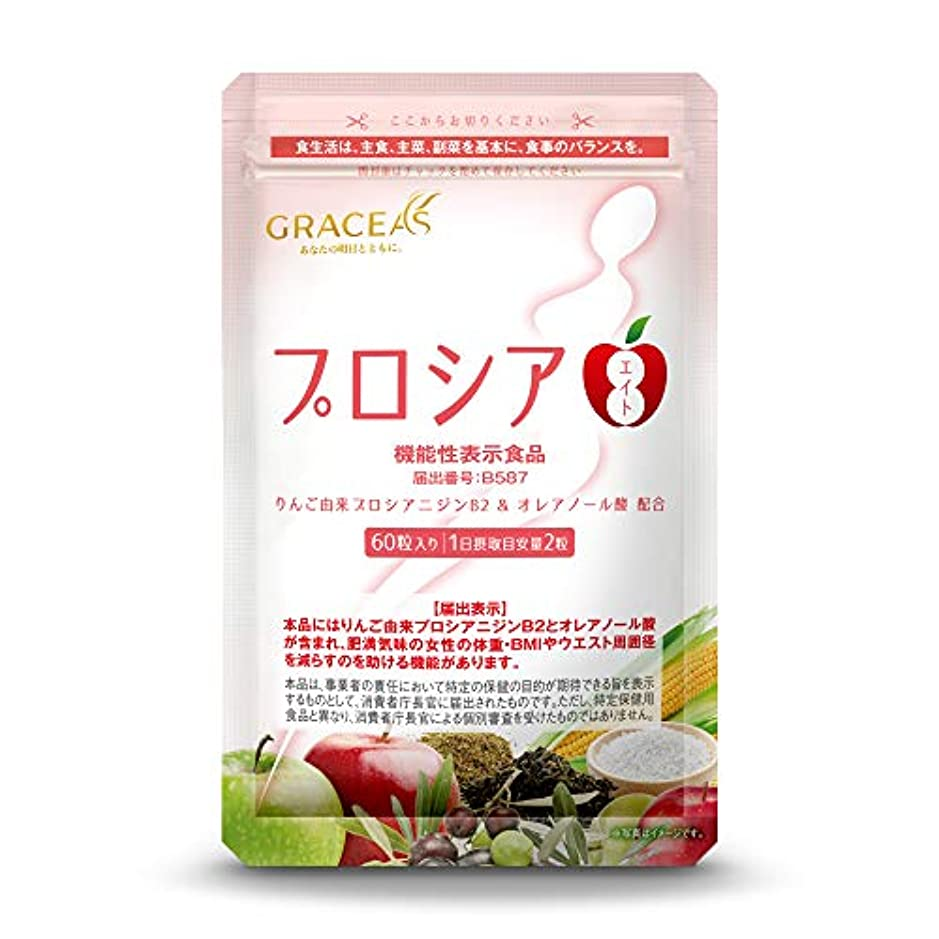 解凍する、雪解け、霜解け任意放射能プロシア8(プロシアエイト) ダイエットサプリ りんご由来 オリーブ葉抽出 機能性表示食品 特許成分配合 60粒
