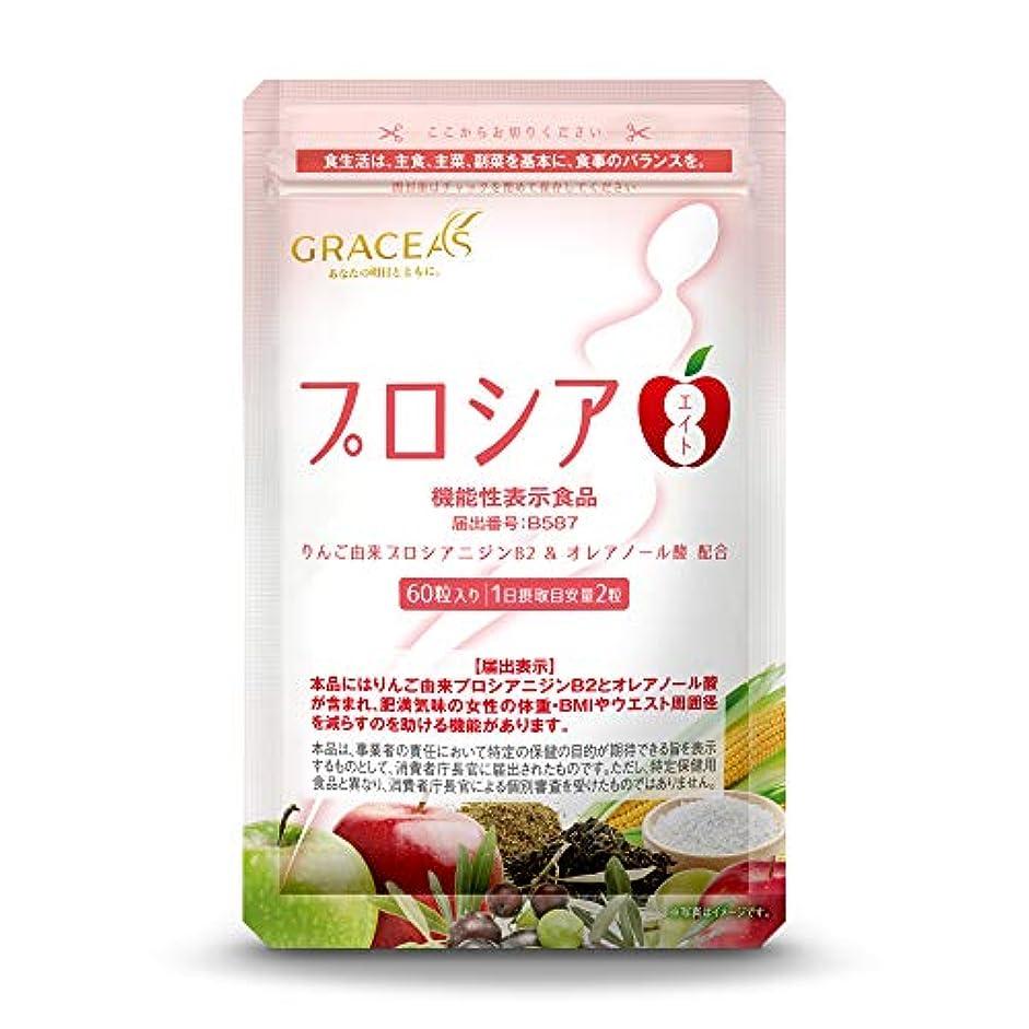見習い洞察力のある野ウサギプロシア8(プロシアエイト) ダイエットサプリ りんご由来 オリーブ葉抽出 機能性表示食品 特許成分配合 60粒