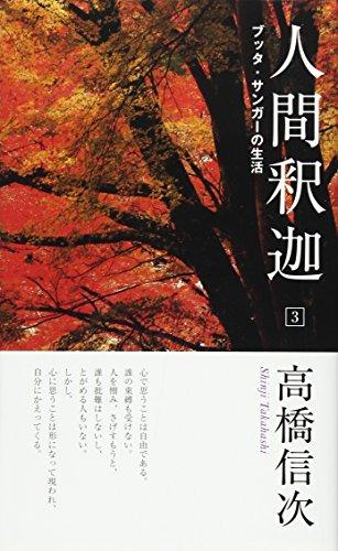 人間釈迦3新装改訂版 (心と人間シリーズ)