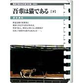 我輩は猫である(下) (お風呂で読む文庫 90)