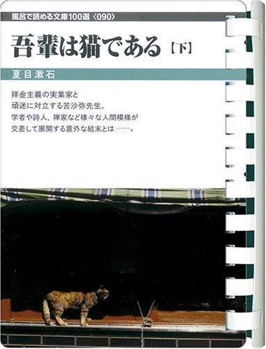 我輩は猫である(下) (お風呂で読む文庫 90)の詳細を見る