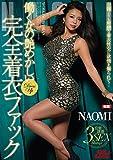 働く女の艶めかしい完全着衣ファック NAOMI Fitch [DVD]