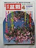 盆栽総合誌 月刊近代盆栽 2002年 04月号 [雑誌]