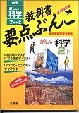 新しい科学 東京書籍版 2分野 上 (中学教科書要点ぶんこ)