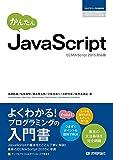かんたん JavaScript [ECMAScript2015対応版] (プログラミングの教科書)