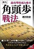 超攻撃的振り飛車 新生・角頭歩戦法 (マイナビ将棋BOOKS)