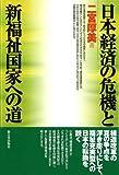 日本経済の危機と新福祉国家への道
