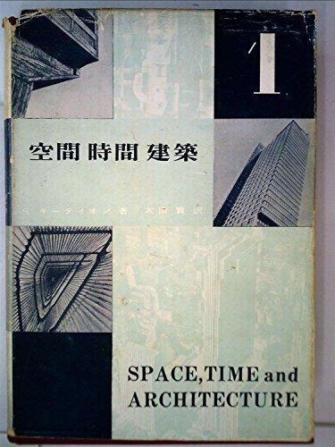 空間時間建築〈第1〉 (1955年)