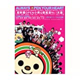 ALWAYS OPEN YOUR HEART 大開天窗 CD+DVD Always Open Your Heart 大開天窗 (CD+DVD)(台湾盤)