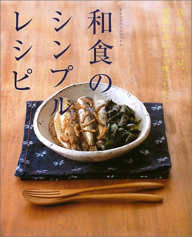 和食のシンプルレシピ―ほしかったのは、素直においしい味でした。 (オレンジページブックス)の詳細を見る