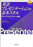 英語プレゼンテーションの基本スキル―グレートプレゼンターへの道