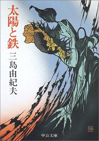 太陽と鉄 (中公文庫)