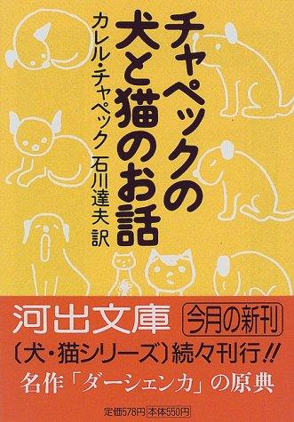 チャペックの犬と猫のお話 (河出文庫)の詳細を見る