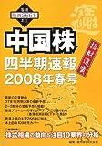 中国株四半期速報2008年春号