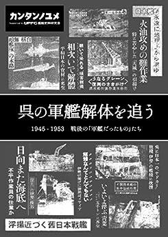 [NT/fiv]の呉の軍艦解体を追う: 1945-1953 戦後の「軍艦だったもの」たち (かんたんのゆめ)