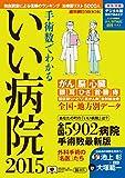 手術数でわかる いい病院2015 (週刊朝日ムック)