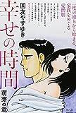 幸せの時間  萌芽の章 (ヤングキングベスト廉価版コミック)