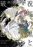 祝福の黒と破滅の白(4) ドラゴン騎士団II (ウィングス・コミックス)
