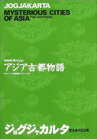 NHKスペシャル アジア古都物語 ジョグジャカルタ―支えあう王と民 (NHKスペシャルアジア古都物語)の詳細を見る