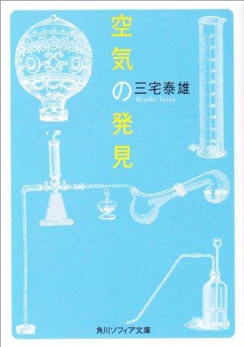 空気の発見 (角川文庫 白 124-1)の詳細を見る