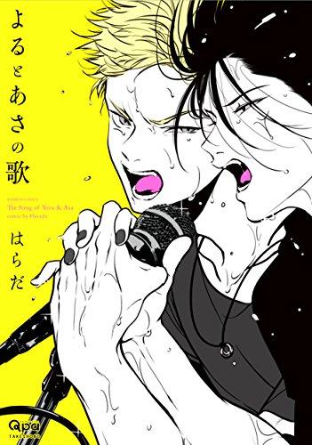 よるとあさの歌 (バンブーコミックス Qpaコレクション)