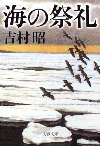 新装版 海の祭礼 (文春文庫)