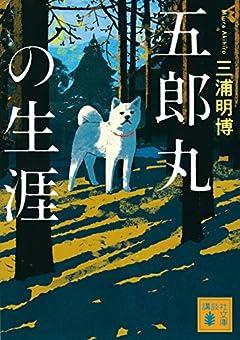 五郎丸の生涯 (講談社文庫)