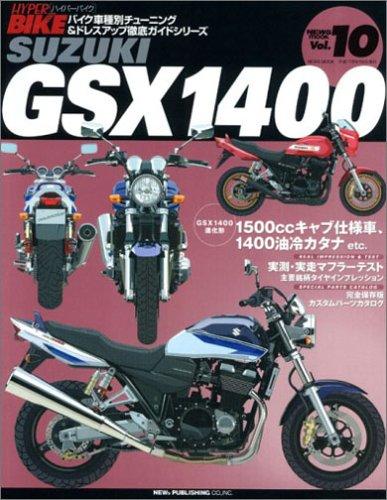 ハイハ゜ーハ゛イク VOL.10 Suzuki GSX1400 (バイク車種別チューニング&ドレスアップ徹底ガイド) (News mook—ハイパーバイク)